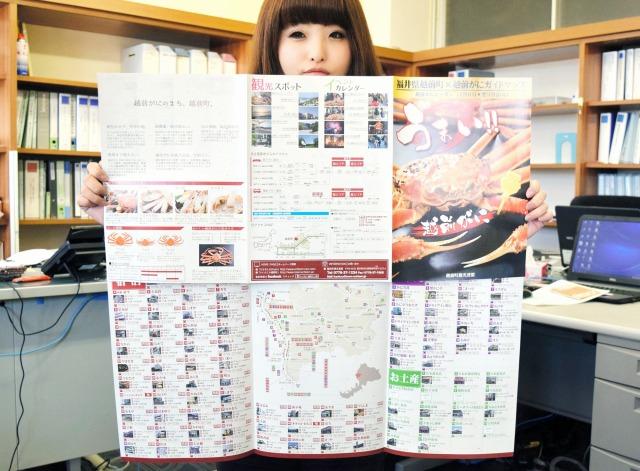 越前がに情報が満載のパンフレット=福井県越前町厨の越前町観光連盟