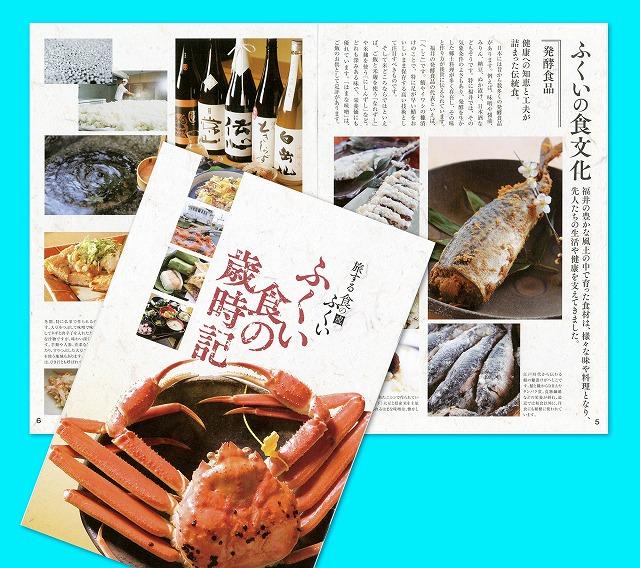 福井県が作成した「ふくい食の歳時記」