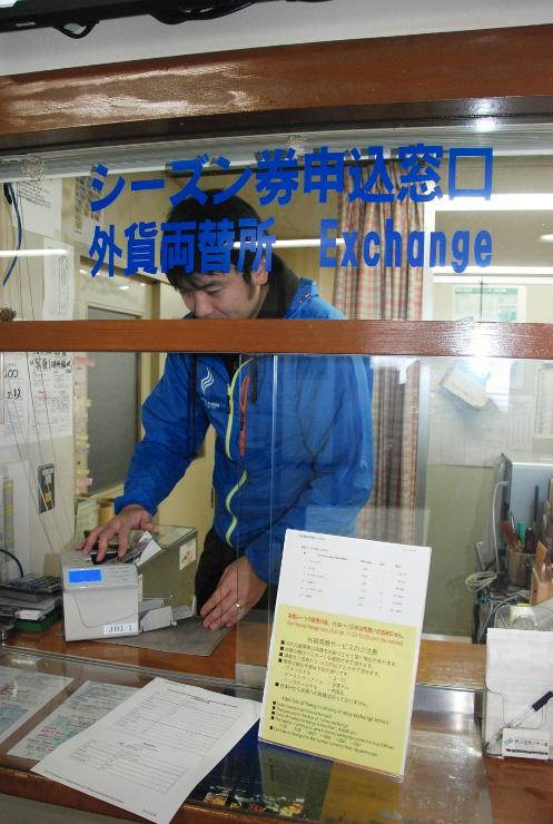 野沢温泉スキー場内に設けた外貨両替所。15日に事務を始める