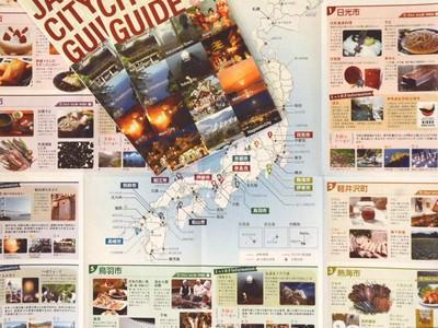 海外誘客、観光地タッグ 軽井沢など全国12市町が共同パンフ