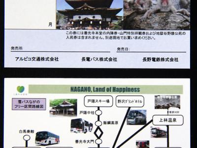 県北部2日間乗り放題パス発売へ アルピコ・長野電鉄・長電バス