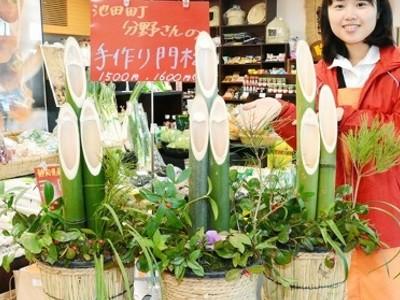 名人の特製ミニ門松いかが 池田のまちの駅で販売