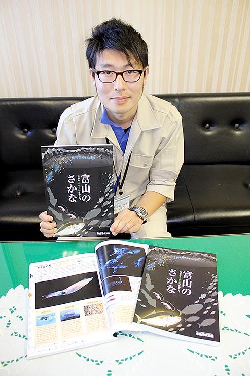 「富山のさかな」を紹介する伊串学芸員=魚津水族館