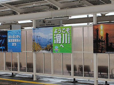 ホタルイカなど魅力をPR 滑川駅ホームに看板