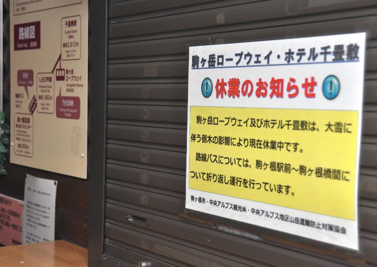 菅の台バスセンターの切符売り場に掲示されたロープウエーなどの休業のお知らせ=25日、駒ケ根市