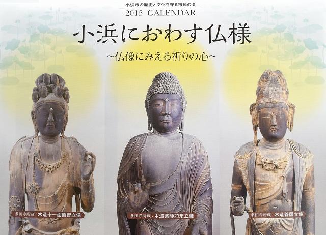 福井県小浜市内にある重要文化財の仏像を紹介しているカレンダーの表紙
