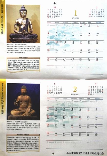 重要文化財の仏像が紹介されているカレンダー