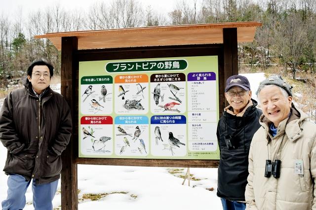 園内で見られる野鳥の看板と、製作した(右から)納村力さんと横山大八さん、松本淳園長=福井県越前町立総合植物園プラントピア