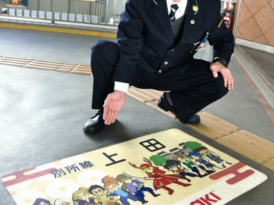 別所線の駅名表示に真田十勇士 駅ごとにデザイン変え