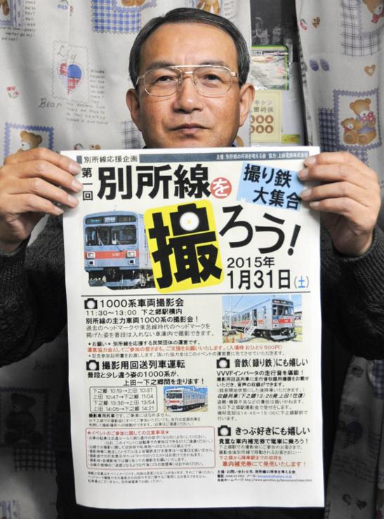 第1回「別所線を撮ろう!」のポスターを持つ竹田さん
