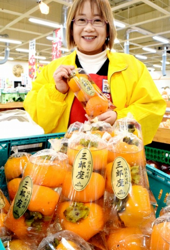 塩水に漬けて売られている三郎座の「塩あわせ柿」=福井市風巻町のJA越前丹生直売所「膳野菜」