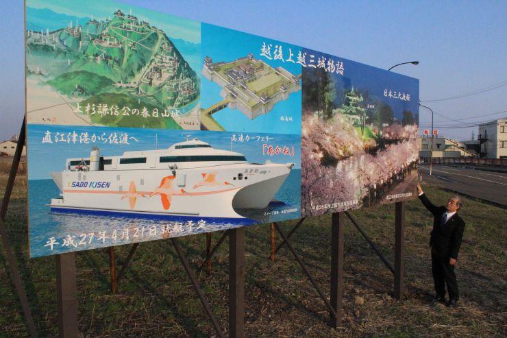 4月に就航する新造高速カーフェリー「あかね」と上越市の名所をPRする看板=上越市川原町