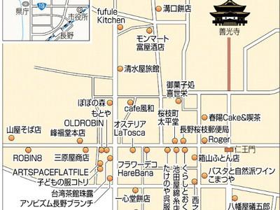 善光寺の西側に足を延ばして 「お散歩マップ」店舗など32カ所