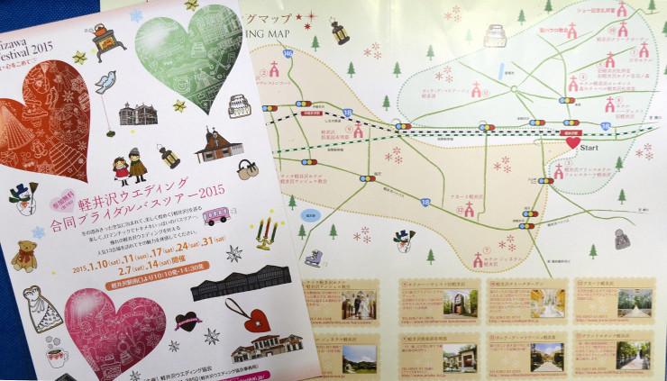 式場の写真や地図を入れた合同ブライダルバスツアーのチラシ