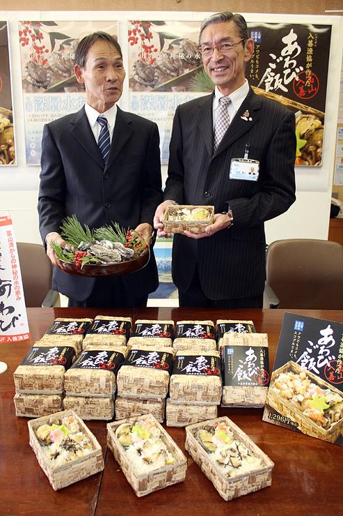 「あわびご飯弁当」をPRする車組合長(左)と笹島町長=入善町役場