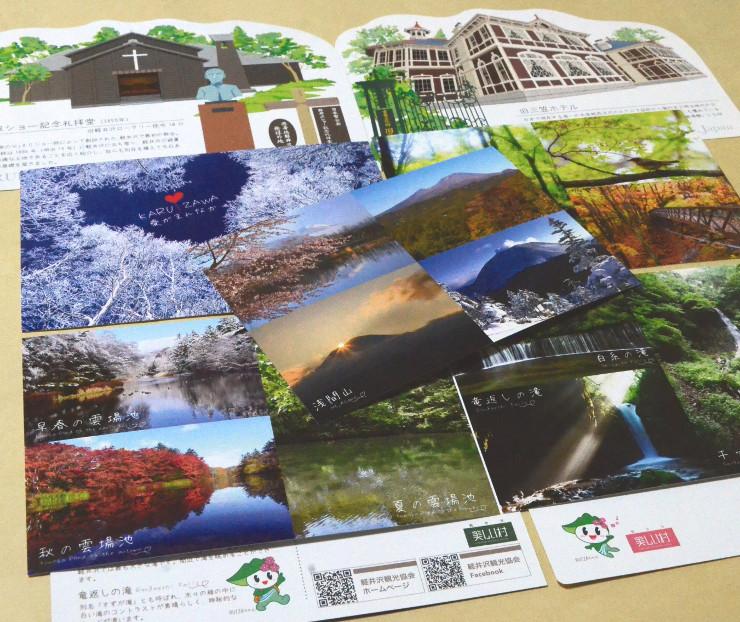 軽井沢観光協会が作って販売している軽井沢の絵はがき