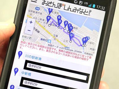 射水市モバイルサービス まち歩き観光サポート