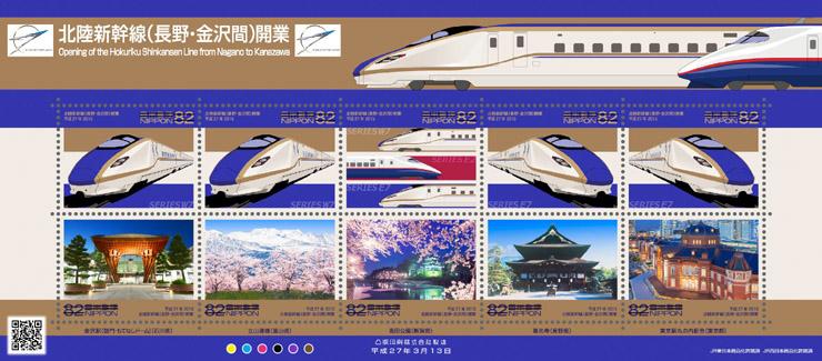新型車両や沿線の風景を集めた北陸新幹線開業切手