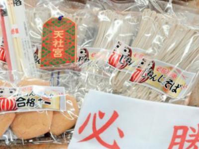 人気商品・合格そばがパワーアップ 受験シーズン向け名田庄商会販売