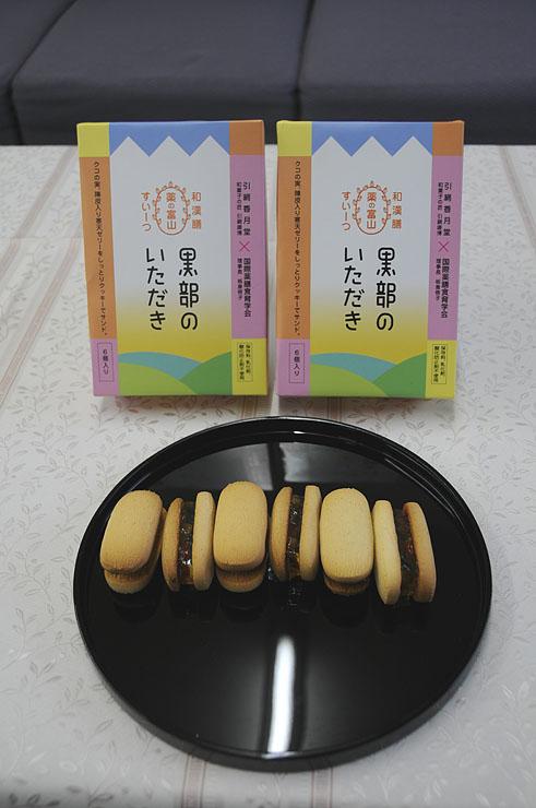 和漢膳すいーつ「黒部のいただき」