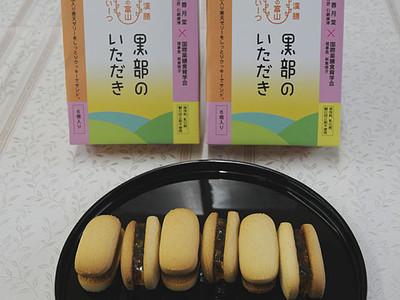薬都とやまに新名物 土産菓子・和漢膳すいーつ「黒部のいただき」誕生