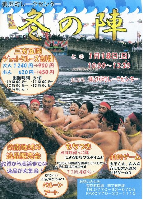 福井県美浜町で行われる水中綱引きの関連イベント「レークセンター冬の陣」のチラシ