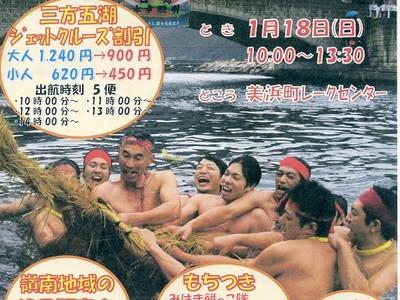 18日に国無形民俗文化財「水中綱引き」