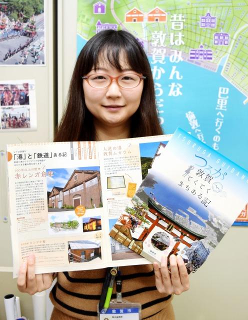 福井県敦賀市が作製した総合観光パンフレット=15日、同市役所