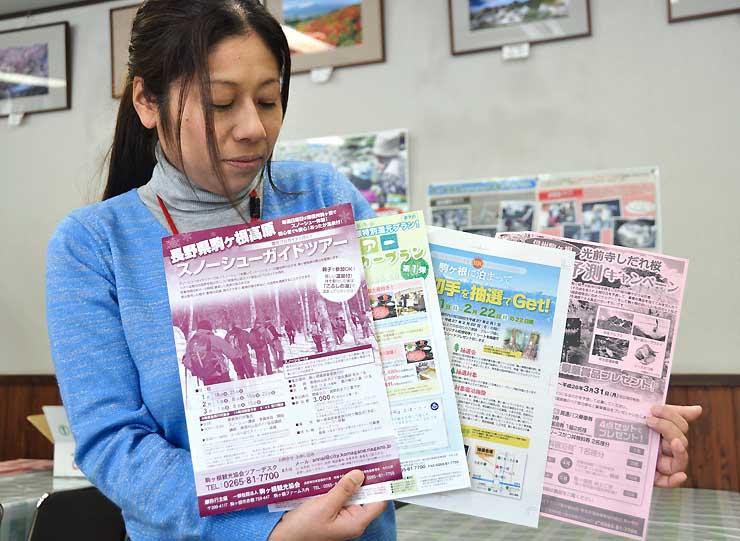 駒ケ根観光協会が今冬から力を入れる各種観光商品のPRチラシ