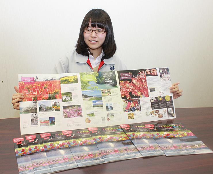 砺波市が台湾からの観光客向けに作製した観光パンフレット