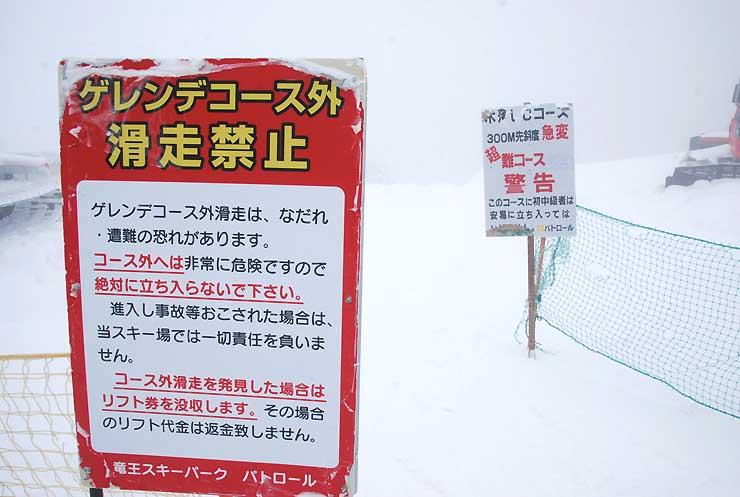 竜王スキーパーク内の各所に設置されたコース外滑走を禁じる看板=19日、山ノ内町