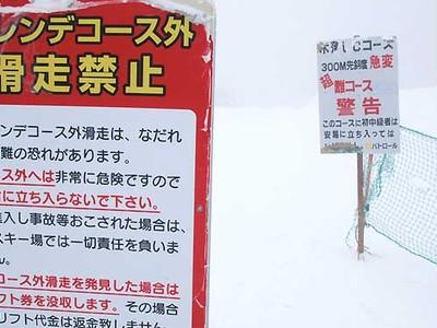 相次ぐコース外滑走事故 スキー場、安全対策手探り