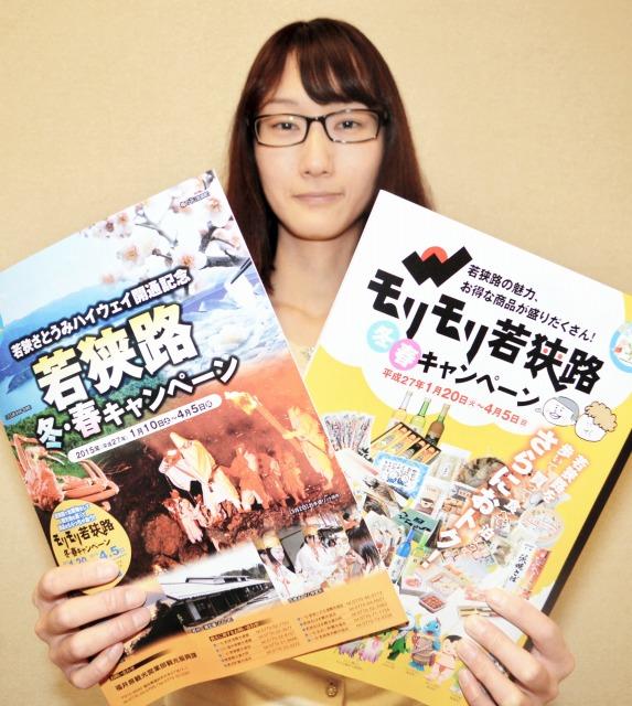 20日始まった「モリモリ若狭路冬・春キャンペーン」の特産品カタログ(右)=同日、福井県庁