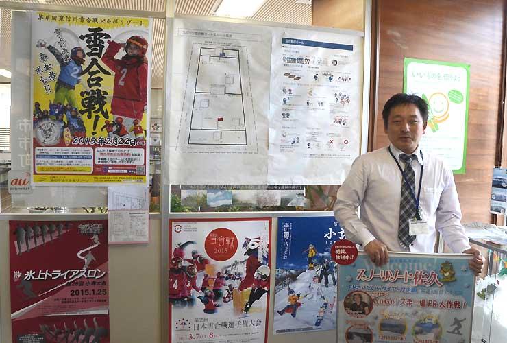スキー情報などをまとめた県佐久合同庁舎1階のインフォメーションセンター