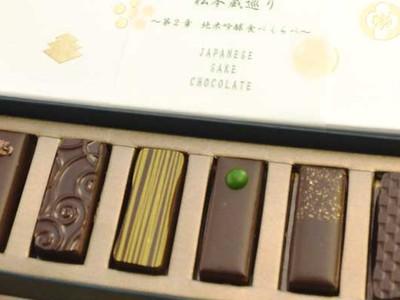 松本の地酒チョコ第2弾 箱に松本城主家紋あしらう