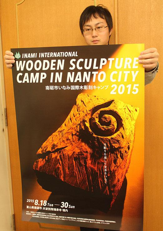 南砺市いなみ国際木彫刻キャンプのポスター=井波総合文化センター