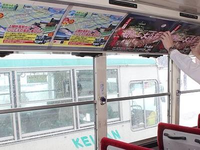 誘客へ準備着々 妙高・頸南バス ポスターでPR 車内が観光案内所