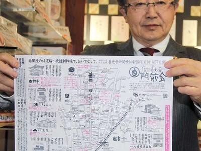 門前町の魅力、北陸にアピール 長野の老舗7軒が宣伝チラシ