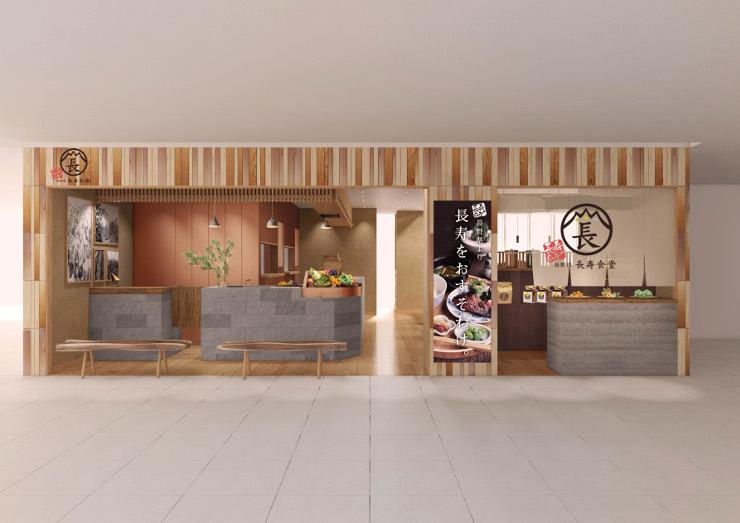 MIDORI長野内にオープンする長野県長寿食堂のイメージ