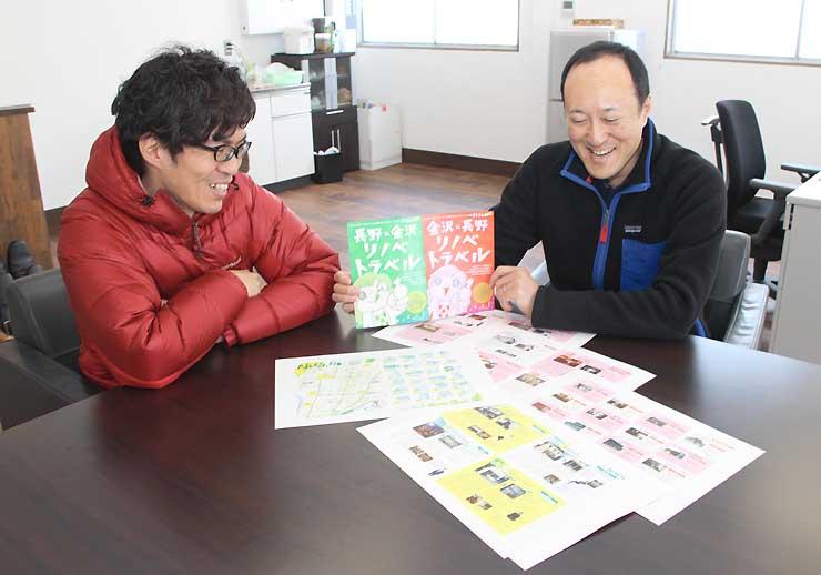 2月上旬に発行する情報冊子「まちるん」の試し刷りを見る寺久保さん(右)と木下さん