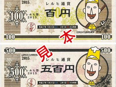 レルヒ通貨 祭り盛り上げに一役 実行委発売 会場などで利用可能