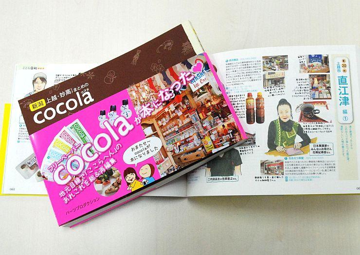 上越、妙高両市の飲食店などの情報をまとめたガイドブック
