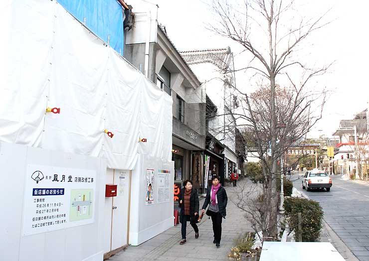 長野市の善光寺表参道で改修工事が進む風月堂の店舗
