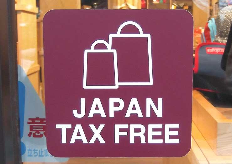 軽井沢・プリンスショッピングプラザの免税店が掲示しているステッカー