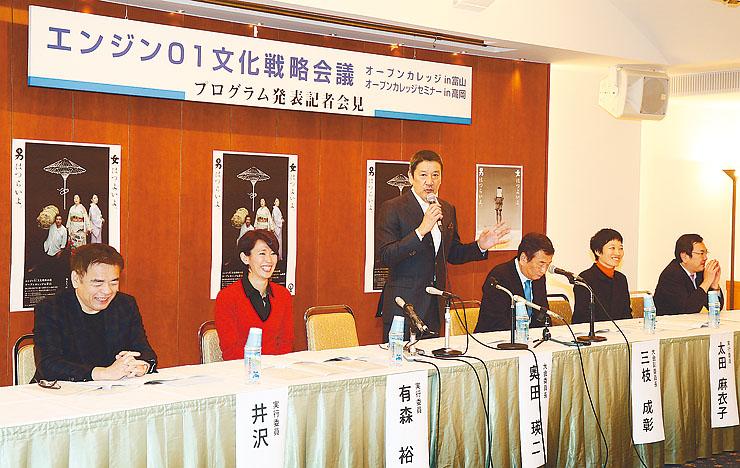 会見で「エンジン01文化戦略会議オープンカレッジ」富山、高岡大会のプログラムを発表する奥田大会委員長(中央)ら=富山電気ビル