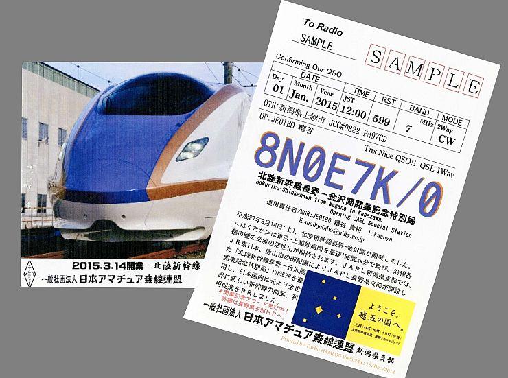 日本アマチュア無線連盟県支部が発行する北陸新幹線開業記念特別局の交信証明書