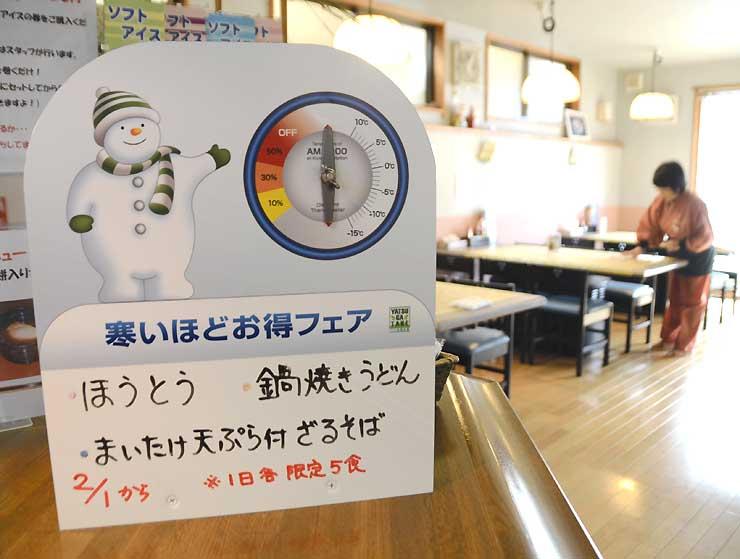 参加店に置かれた温度と割引率を示す看板。店ごとに割引対象のメニューを記す=富士見町