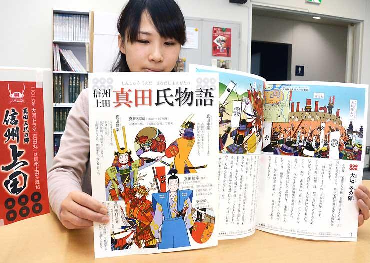 上田市と市教委が作った「真田氏物語」