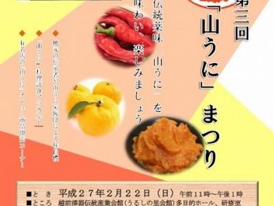 鯖江の伝統薬味 「山うに」料理堪能して 22日「まつり」