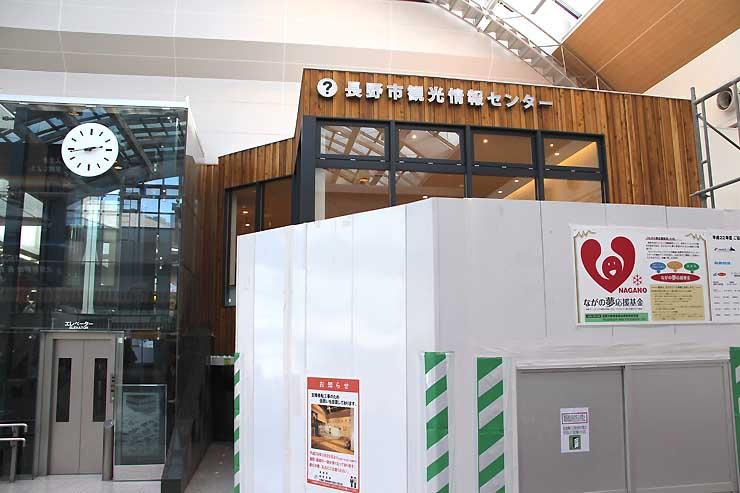 10日に仮オープンする長野市観光情報センター